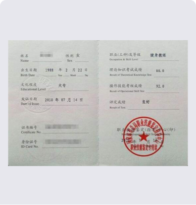 健身教练国家职业资格认证(团操)