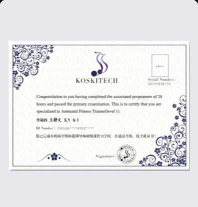 孕产期体能训导师初级认证
