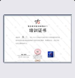 健身教练培训普拉提证书