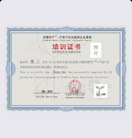 健身教练培训孕产证书
