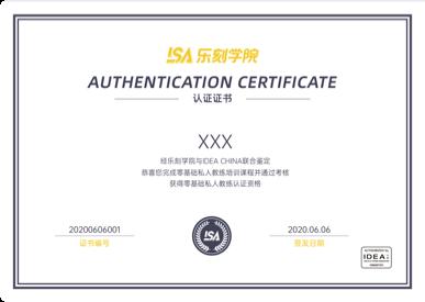 私人健身教练认证(初级)