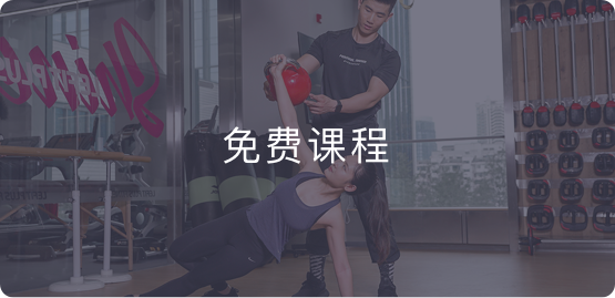 健身教练培训免费课程