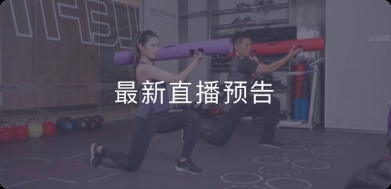 健身教练培训直播