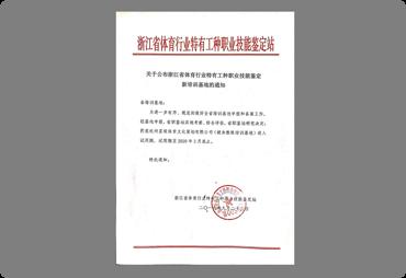 体育行业国家职业资格培训基地-杭州
