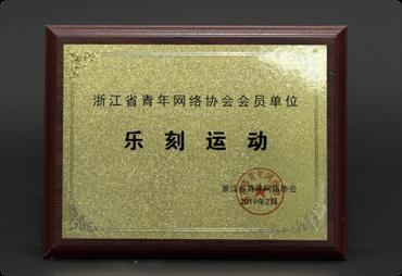 浙江省青年网络协会会员单位